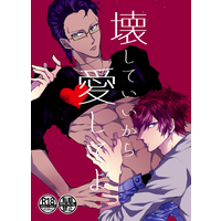 [Boys Love (Yaoi) : R18] Doujinshi - Prince Of Tennis / Bunta x Kite (壊していいから愛してよ) / clumcykiss8