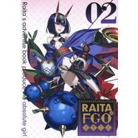Doujinshi - Illustration book - Fate/Grand Order (【冊子単品】RAITAのFGO落書き本 02) / ZETTAI SHOUJO