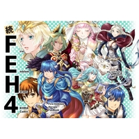 Doujinshi - Fire Emblem Awakening / All Characters & Celes (続FEH4) / my solitaire