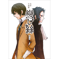 [Boys Love (Yaoi) : R18] Doujinshi - Novel - Anthology - Bungou Stray Dogs / Dazai Osamu x Akutagawa Ryuunosuke (戀し絲) / 虹玄