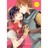 [Boys Love (Yaoi) : R18] Doujinshi - Suikoden / Tir McDohl (Louie McDohl) & Ted (幸せの在り処) / sugar
