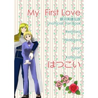 Doujinshi - Legend of the Galactic Heroes / Reinhard von Lohengramm & Walter von Schenkopp (My First Love/はつこい) / 貴女の御姿@booth