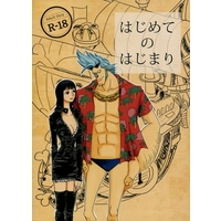 [NL:R18] Doujinshi - Novel - ONE PIECE / Franky x Nico Robin (はじめてのはじまり) / 水色のーと
