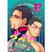 [Boys Love (Yaoi) : R18] Doujinshi - Manga&Novel - Anthology - Golden Kamuy / Ogata x Tsukishima (×××しないと出れない部屋) / 外海