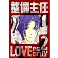 Doujinshi - Gunparade March (整備主任 LOVErs only 2) / UKOZ