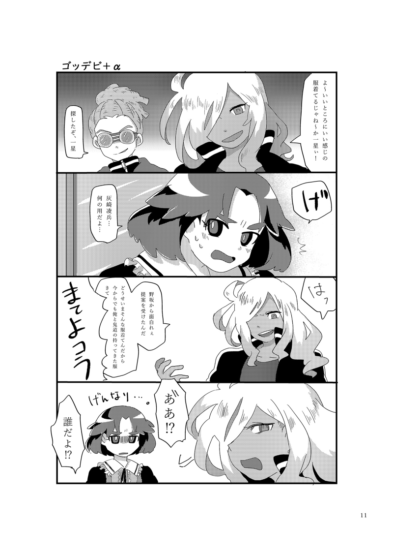 Doujinshi - Inazuma Eleven : The Seal of Orion / All Characters & Ichihoshi Mitsuru (一星女装計画) / toY*Box