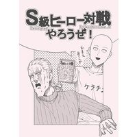Doujinshi - One-Punch Man / Saitama & King (S級ヒーロー対戦やろうぜ!) / yakinorizenkei