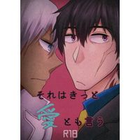 [Boys Love (Yaoi) : R18] Doujinshi - Blood Blockade Battlefront / Zap Renfro x Steven A Starphase (それはきっと愛とも言う) / ものくろ