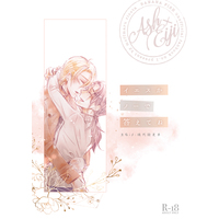 [Boys Love (Yaoi) : R18] Doujinshi - Novel - BANANA FISH / Ash x Eiji (イエスかノーで答えてね) / moffmaru