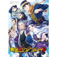 Doujinshi - Anthology - Golden Kamuy / Sugimoto & Ogata & Asirpa & All Characters (黄金にイクアンロー!弐) / cheerio