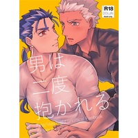 [Boys Love (Yaoi) : R18] Doujinshi - Fate/stay night / Archer  x Lancer (男は二度抱かれる) / ゆかいなカレー