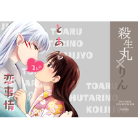 Doujinshi - Anthology - InuYasha / Sesshomaru x Rin (とある2人の恋事情) / Kasha