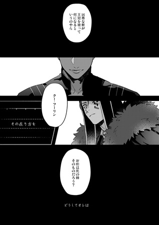 Doujinshi - Fate/Grand Order / Lancer & Archer (いばらのみち) / 霜月