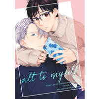 Doujinshi - Yuri!!! on Ice / Victor x Katsuki Yuuri (all to myself) / シキイロ