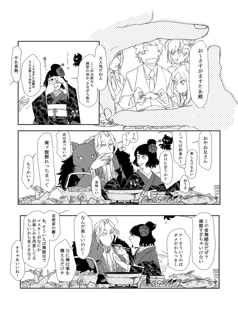 Doujinshi - Fate/Grand Order / Gudao x Amadeus (おはようおやすみまた明日) / 太陽サンサン