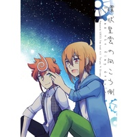 Doujinshi - Cardfight!! Vanguard G / Shindou Chrono (環状星雲の向こう側) / ニラ玉定食