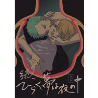 [Boys Love (Yaoi) : R18] Doujinshi - ONE PIECE / Sanji x Zoro (続、ひらく夢は夜の中) / TATTERED