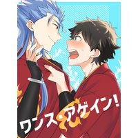 Doujinshi - Fate/Grand Order / Caster & Lancer & Gudao (ワンス・アゲイン!) / おじさんハウス