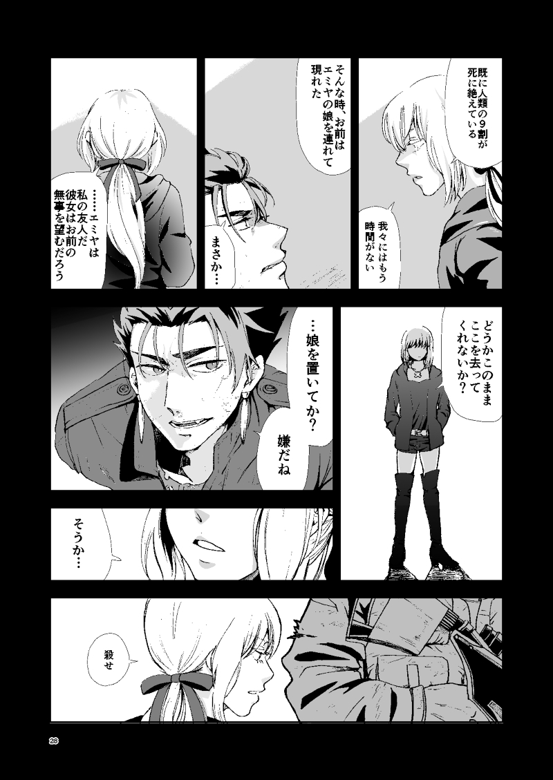 Doujinshi - Fate/stay night / Lancer x Archer & Lancer  x Archer (体温 YRYM LABO2) / TKG
