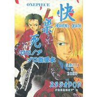 [Boys Love (Yaoi) : R18] Doujinshi - ONE PIECE / Sanji x Zoro (快楽死 HEAVEN's DEATH) / スタジオPOP