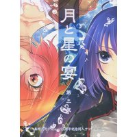 Doujinshi - Novel - Anthology - Seikai no Monshou (月と星の宴 第二夜) / @seikai_20th E11