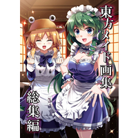 Doujinshi - Illustration book - Compilation - Touhou Project / Sanae & Kanako & Sizuha (東方メイド画集総集編) / Steel Doll