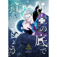 [Boys Love (Yaoi) : R18] Doujinshi - Fate/Grand Order / Sherlock Holmes x James Moriarty (滝壺の底で逢いましょう) / 蜜売
