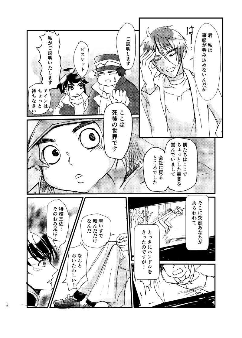 Doujinshi - IRON-BLOODED ORPHANS / All Characters & Gaelio Bauduin & Ein Dalton (Trip to the spring) / Kadentsu