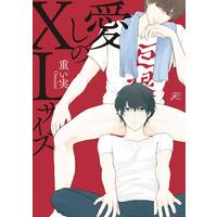 Boys Love (Yaoi) Comics - Itoshi no XL Size (愛しのXLサイズ (gateauコミックス)) / Omoimi