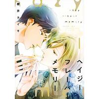 Boys Love (Yaoi) Comics - Hazy Flaver Memory (ヘイジーフレーバーメモリー (Honey Milk Comics)) / 櫻井 タイキ