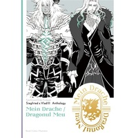 Doujinshi - Anthology - Fate/Grand Order / Siegfried (Fate Series) x Vlad III (Fate Series) (Mein Drache) / 依音標本