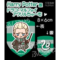 Key Chain - Harry Potter Series