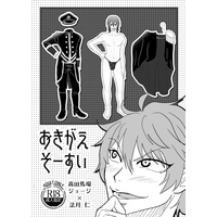[Boys Love (Yaoi) : R18] Doujinshi - King of Prism by Pretty Rhythm / Takadanobaba George x Norizuki Jin (おきがえそーすい) / mulapala