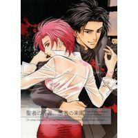 [Boys Love (Yaoi) : R18] Doujinshi - Novel - Fate/hollow ataraxia / Bazett x Kirei (聖者の行進、愚者の楽園) / Order Made