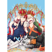 Doujinshi - Manga&Novel - Anthology - My Hero Academia / Todoroki Shouto x Bakugou Katsuki (轟爆プチオンリー『トドメの誘爆』開催記念アンソロジー) / R!co