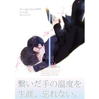 Doujinshi - Novel - Meitantei Conan / Scotch  x Akai Shuichi (beyond his perspective) / A-records.