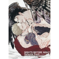 Boys Love (Yaoi) Comics - MARBLE COMICS (【特典冊子】NIGHTS BEFORE NIGHT marble records限定描き下ろし小冊子) / ナツメカズキ