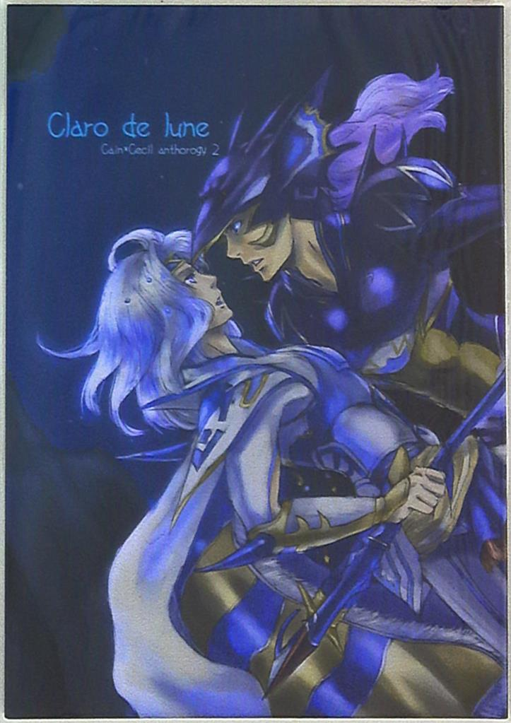 Doujinshi - Anthology - Final Fantasy Series / Cain x Cecil Harvey (Final Fantasy) (Claro de lune *アンソロジー)