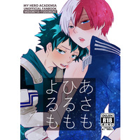 [Boys Love (Yaoi) : R18] Doujinshi - Novel - My Hero Academia / Midoriya Izuku x Todoroki Shouto (あさもひるもよるも) / switchOFF