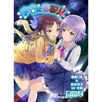 Doujinshi - Manga&Novel - Anthology - IM@S: Cinderella Girls / Sachiko & Tachibana Alice (宇宙に幸あり!) / ねこ工房