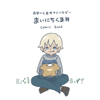 Doujinshi - Manga&Novel - Illustration book - Anthology - Meitantei Conan / Akai x Amuro (赤安+くま井アンソロジー まいにちくま井) / てけとこ
