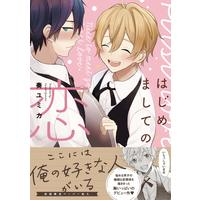 Boys Love (Yaoi) Comics - Hajimemashite no Koi (はじめましての恋 (G-Lish Comics)) / Kanade Yumika