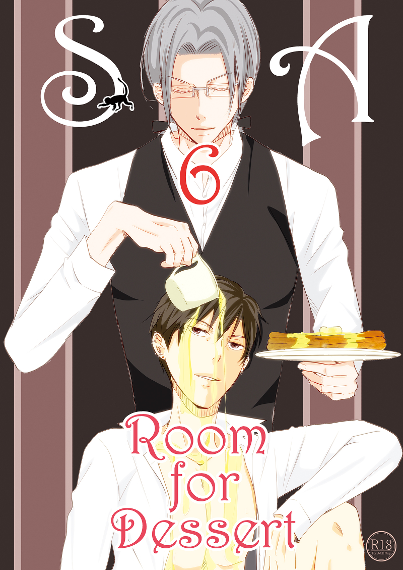 [Boys Love (Yaoi) : R18] Doujinshi - Room for Dessert-STADTAFFE 6- / さんたまりあ