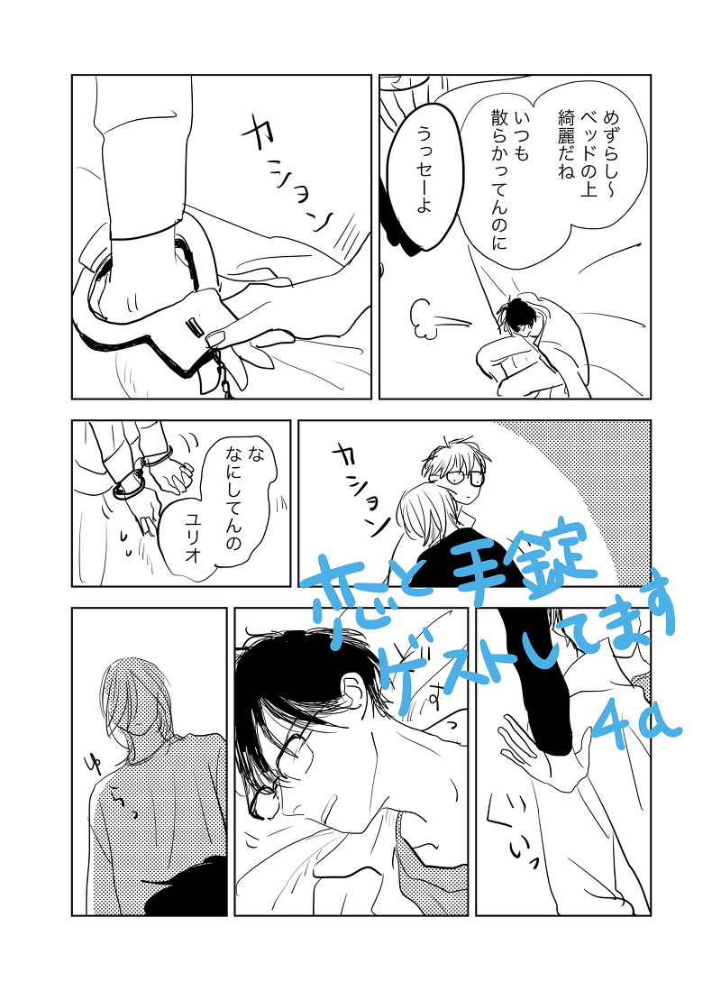 Doujinshi - Novel - Yuri!!! on Ice / Yuri Plisetsky x Katsuki Yuuri (仄仄と) / doorknock!