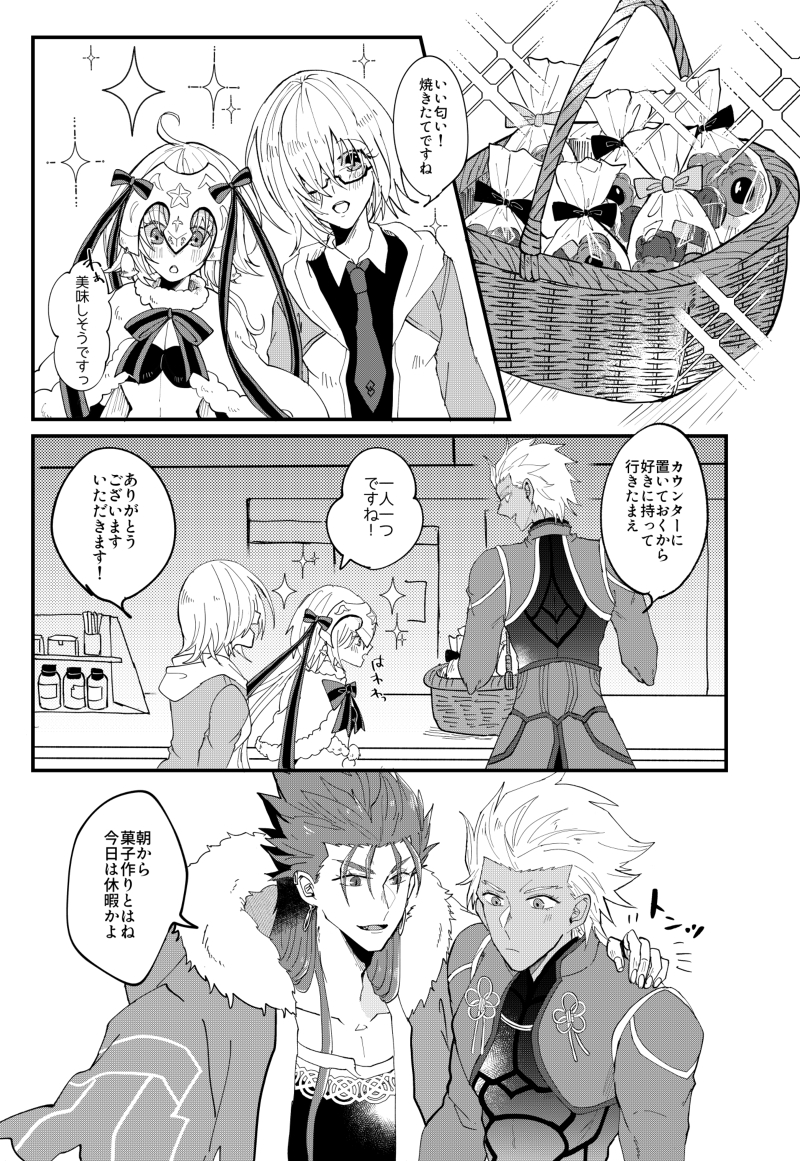 [Boys Love (Yaoi) : R18] Doujinshi - Fate/Grand Order / Lancer (Fate/stay night) x Archer (Fate/stay night) (FUZZY BLUE AMBIVALENT) / crosslogic