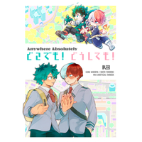 [Boys Love (Yaoi) : R18] Doujinshi - Manga&Novel - Anthology - My Hero Academia / Midoriya Izuku x Todoroki Shouto (出轟アンソロジー「どこでも!どうしても!」) / LUMO , あいまい論理