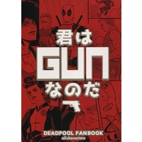 Doujinshi - Spiderman / Deadpool (君はGUNなのだ) / Covers&Echo