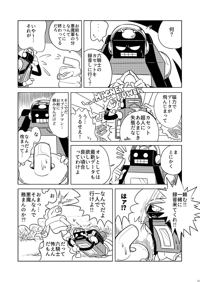 Doujinshi - Manga&Novel - Anthology - Kinnikuman/ M.U.S.C.L.E. (悪魔超人アンソロジー DevilishPARTY!!!) / AKC48