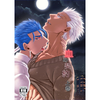 [Boys Love (Yaoi) : R18] Doujinshi - Fate/stay night / Lancer  x Archer (血の契約 上巻) / 御茶屋