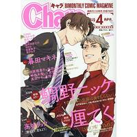 Boys Love (Yaoi) Comics - Chara Comics (キャラ 2019年 04 月号 [雑誌]) / Kureta Makine & Kuroi Tsumuji & Rin Teku & Taino Nikke & Kyuugou